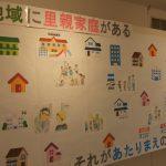 5月6日(月)までー里親制度啓発パネル展示ーそごう千葉店 地下通路