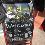 ハンバーガー屋さんに行ってきました。 ― Burger Holicさま
