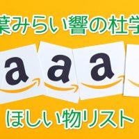 千葉みらい響の杜学園Amazonほしい物リスト