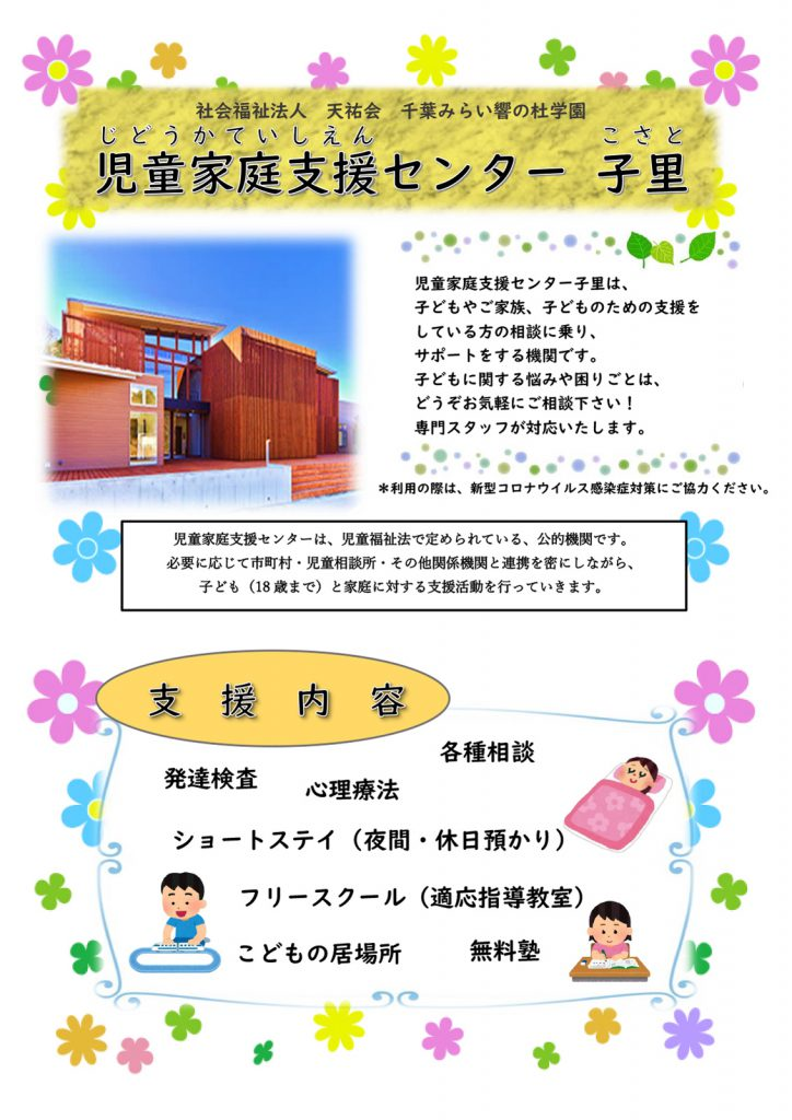 児童家庭支援センター子里パンフレット